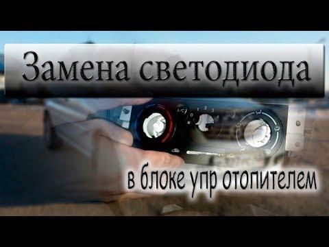 Где находится у Mazda Demio предохранитель света салона