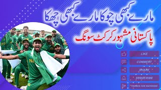 Best Cricket Song