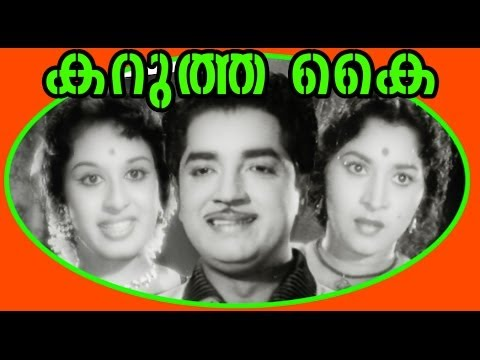 Karutha Kai - Black and White Old Hit Movie - Prem Nazeer - Sheela