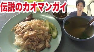 【大盛り】タイの屋台でカオマンガイを大食い!
