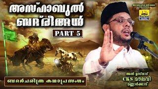 അസ്ഹാബുൽ ബദ്രീങ്ങൾ Part 5 | Islamic Katha Prasangam Malayalam | Cks Moulavi Mannarkkad badharyudham