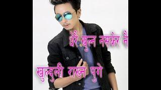getlinkyoutube.com-Gazab Ko Guff with Singer - laxman limbu | धेरै खुल्न नसकेर नै खुल्दुली राख्न पुगे MJ TV 2017