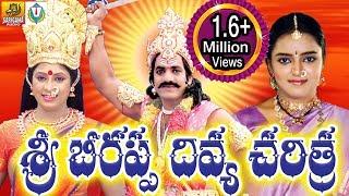 Beerappa Charitra Full    Beerappa Full Katha    Telangana Devotional Movie