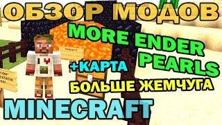 getlinkyoutube.com-ч.131 - Взрывной жемчуг Края (More Ender Pearls Mod) - Обзор мода для Minecraft