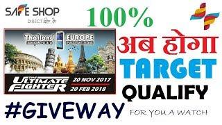 SAFE SHOP : How to Qualify Target  || SAFE SHOP INDIA