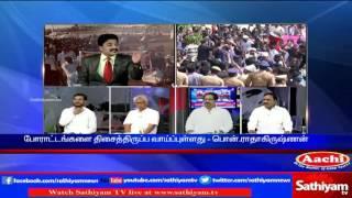 getlinkyoutube.com-Sathiyam Sathiyame: Jallikattu Support Protest across Tamil Nadu Part 2   17/01/17