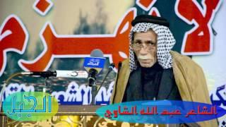 getlinkyoutube.com-الشاعر عبد الله الشاوي .. مهرجان نحن لا نهزم