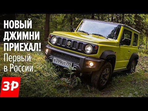 Новый ДЖИМНИ! Выглядит КАК ГЕЛИК, стоит как АРКАНА. Первый тест / Suzuki Jimny first drive