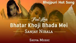 getlinkyoutube.com-💘 भतार खोजी भाडा में Ss सैयां मोगा हमार 💘   HD New Bhojpuri Hot Song 2016   Singer : Sanjay Nirala