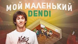 getlinkyoutube.com-Мой маленький Dendi (Pro Gamer Manager)