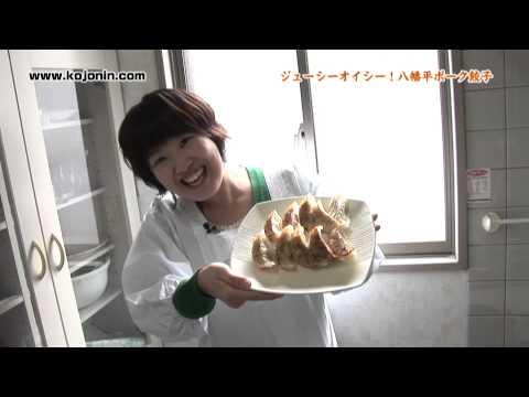 「ジューシー!オイシイ!八幡平ポーク餃子」編です。