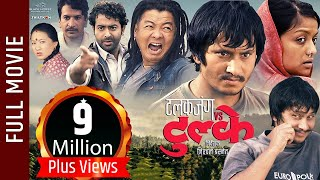 "getlinkyoutube.com-New Superhit Nepali Movie - ""Talakjung Vs Tulke"" 