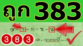 getlinkyoutube.com-หวย อ.จอนนี่ 1/12/59 (ถูก383) เลขเด่นบน สิบบน มาครบสามตัวบน สามตัวบนงวดนี้ 3ตัวบน สามตัวบน 1/12/59