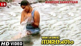 getlinkyoutube.com-Avarude Sanketham Movie Clip 14 | Four Friends Shooting Girl's Bath