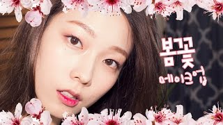 getlinkyoutube.com-ENG) Cherry blossom makeup / 봄나들이메이크업
