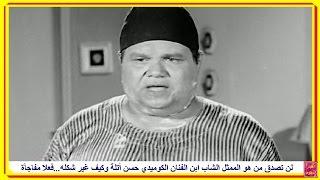 getlinkyoutube.com-لن تصدق من هو الممثل الشاب ابن الفنان الكوميدي حسن أتلة وكيف غير شكله...فعلا مفاجأة
