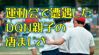 getlinkyoutube.com-【DQNな事件簿】運動会で遭遇したDQN親子の凄まじさ