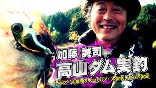 getlinkyoutube.com-ジャッカル加藤誠司の高山ダム実釣-デラクーやキーバーン-チャブルなどを実践t投入