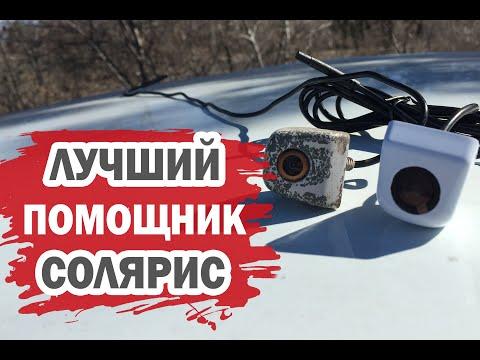 Лучший помощник для Хендай Солярис - камера заднего вида