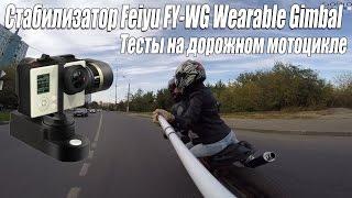 getlinkyoutube.com-Стабилизатор Feiyu FY-WG Wearable Gimbal - тесты на дорожном мотоцикле