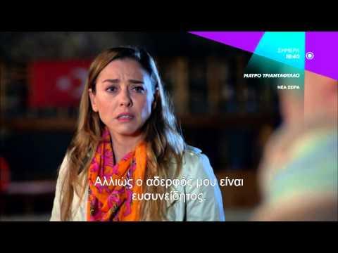 ΜΑΥΡΟ ΤΡΙΑΝΤΑΦΥΛΛΟ (KARAGUL) - trailer 2ου επεισοδίου.