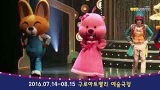 getlinkyoutube.com-가족뮤지컬 '뽀로로와 댄스댄스' - 뽀롱뽀롱체조 배우기