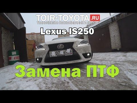Lexus IS250/Замена ПТФ (противотуманных фар).