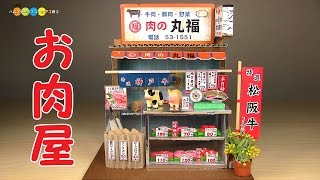 getlinkyoutube.com-Billy Miniature Japanese Meat Shop Kit ミニチュアキットお肉屋さん作り