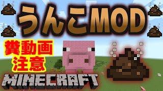 getlinkyoutube.com-【ブリブリ音注意】 ☆うんこMOD☆ 【MinecraftMOD紹介】Pig Manure