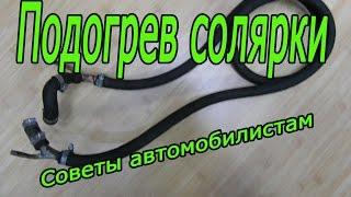 Подогрев солярки   Советы автомобилистам
