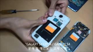 getlinkyoutube.com-GALAXY S4 메인보드를 바꾸면 LTE-A를 쓸 수 있을까?