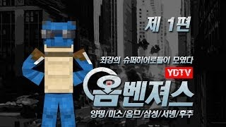 getlinkyoutube.com-양띵 [양띵TV 히어로들이 떴다! 옴벤져스 1편 / 릴레이 컨텐츠 옴므편] 마인크래프트
