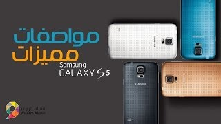 مواصفات ومميزات جالكسي اس5 | Galaxy s5