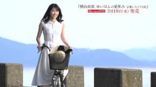 getlinkyoutube.com-横山由依 ゆいはんの夏休み ~京都いろどり日記~PR