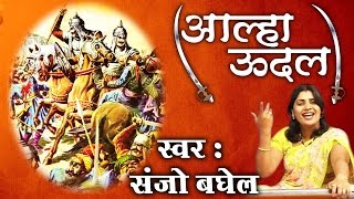 getlinkyoutube.com-Aalha Udal ॥ आल्हा उदल ॥Sanjo Baghel ||  Most Popular Musical Story # Ambey Bhakti