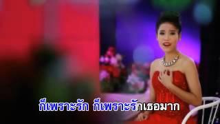 getlinkyoutube.com-ลืมยากเพราะรัก: เบ๊อะ มยุรา อะวะดี [Official  MV]