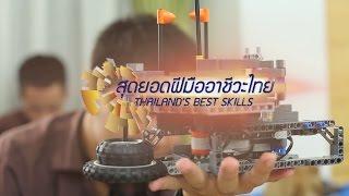 getlinkyoutube.com-สุดยอดฝีมืออาชีวะไทย Thailand's Best Skills EP.4 1/6