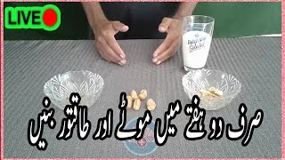 Mota Hone Ka Tarika In Urdu  Jism Ko Mota Karne Ke Liye Kya Karein वजन बढ़ाने के लिए घरेलू उपचार