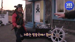getlinkyoutube.com-SBS [세상에이런일이] - 해적남