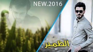 getlinkyoutube.com-الظمير | انشودة روعة محمد الحلفي | اصدار رسائل حنين | 2016 | مشو عني الاحبهم