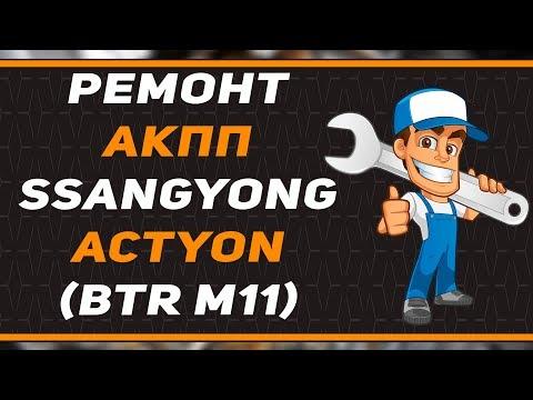 Ремонт АКПП BTR-M11 | SSANGYONG ACTYON | КППЭКСПЕРТ.ТВ