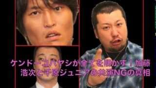 getlinkyoutube.com-ケンドーコバヤシが共演NGの真相を明かす!加藤とジュニア