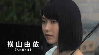 getlinkyoutube.com-横山由依、入山杏奈、木崎ゆりあが出演 映画「9つの窓」予告編 #AKB48 #Japanese Idol