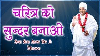 चरित्र को सुन्दर बनाओ    Sant Shri Asang Dev Ji Maharaj    सुखद सत्संग
