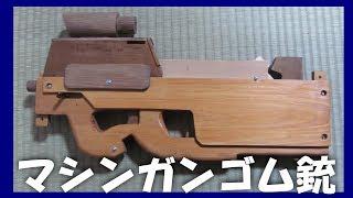 getlinkyoutube.com-Rubber Band Gun P90風輪ゴム銃!【マガジン交換可】