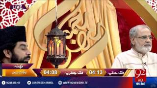 Rehmat e Ramazan - Sehar (Naat Sharif) - 04-07-2016 - 92NewsHD