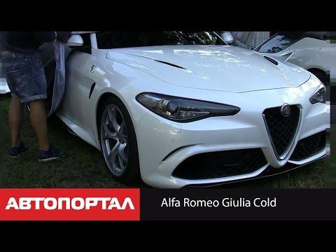 Шпионское видео (Spy video) Alfa Romeo Giulia Cold