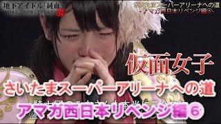 getlinkyoutube.com-純血921話 仮面女子『さいたまスーパーアリーナへの道 -アマガ西日本リベンジ編⑥-』(Kamen Joshi)