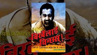 BIRKHELAI CHINCHHAS | Superhit Nepali Full Movie Feat. Subash Thapa, Binita Khadka, Aayusha Rai