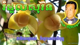 getlinkyoutube.com-រំដួលសុរិន II Romdoul Sorin ច្រៀងដោយ ស៊ុិន ស៊ីសាមុត